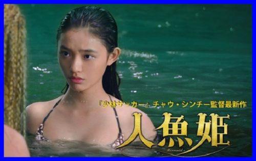 リン・ユン,人魚姫