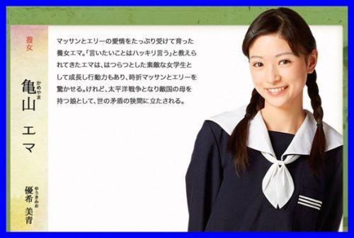 優希美青,マッサン