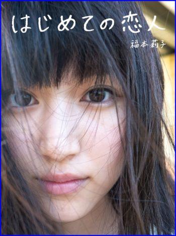 福本莉子,はじめての恋人,写真集