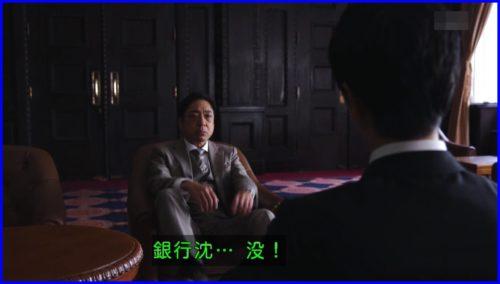 大和田取締役,銀行沈没