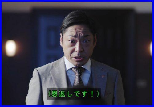 大和田取締役,恩返しです