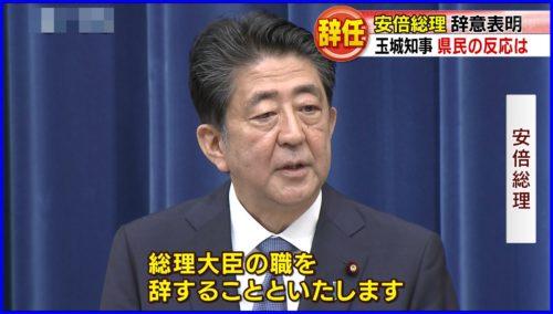 安倍晋三総理大臣,辞任