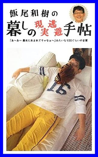 飯尾和樹暮らしの現実逃避手帖