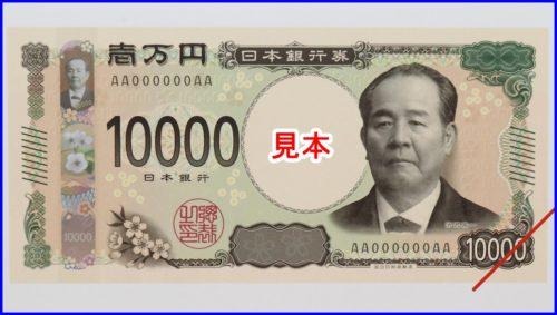 新一万円札