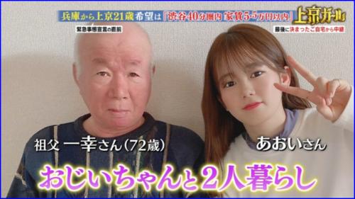 川口葵,おじいちゃん