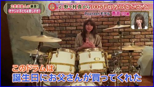 香音,ドラム