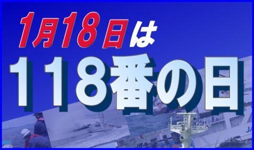 118番の日