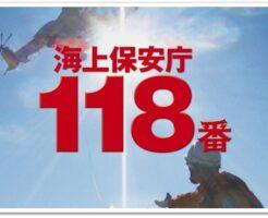 118番,海上保安庁