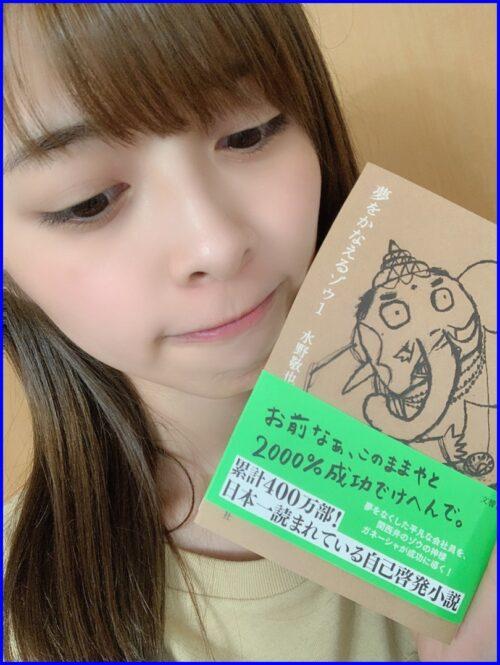 金澤朋子,読書